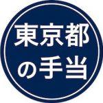 東京都重度心身障害者手当