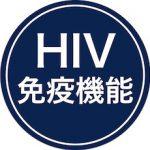HIV障害と身体障害者手帳