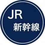 身体障害者手帳、JR新幹線の割引メリット