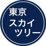東京スカイツリーの割引メリット