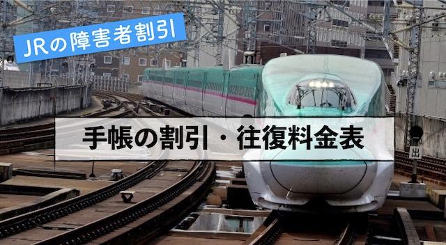 秋田新幹線 東京発着 | 金券ショップ 格安チケット. …